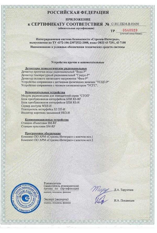 Инструкция на извещатель ип 212 10 3 аврора др