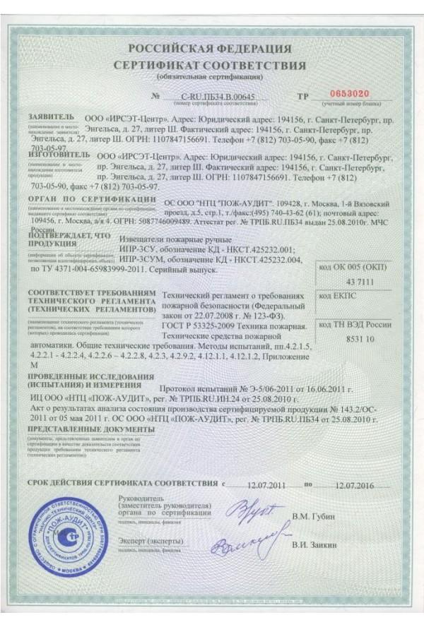 ИПР-3 СУ