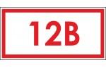 Знак 12В 45х90 (Распродажа. На складе 81 шт.)