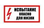 Пластик (S 09) Испытание. Опасно для жизни. (Распродажа. На складе 5 шт.)