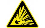 Плёнка (W-02)  Взрывоопасно