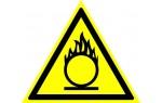 Плёнка (W-11)  Пожароопасно. Окислитель