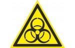 Плёнка (W-16)  Осторожно. Биологическая опасность (инфекционные вещество)