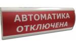 Люкс-12  Автоматика отключена